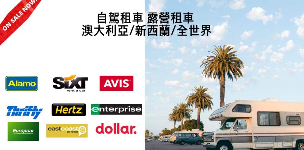 chinese car rental